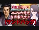 【003】太閤立志伝Ⅴ朝倉家プレイで福井を知る 02【'18/08/05】