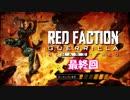 不幸村 Red Faction Guerrilla Re-Mars-tered 最終回