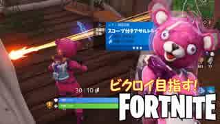【Fortnite】罠に引っかかるやつ~~【目