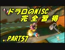 【マリオカート8DX】元日本代表が強さを求