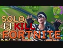 【Fortnite】一級陽キャ建築士のフォートナイト  #19【SOLO/11kill】