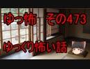 【ゆっ怖】ゆっくり怖い話・その473【怪談】