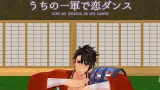 【MMD刀剣乱舞】うちの一軍で恋ダンス