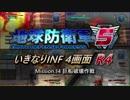 【地球防衛軍5】いきなりINF4画面R4 M14【ゆっくり実況】