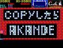 【PC88】ザ・キャッスルのコピープロテクト別ver?