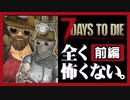 【7DAYS TO DIE実況】兄とゾンビと妹と。前編【いつも通りほ...