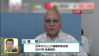 カリスマ山根会長の放送事故レベルの生放送