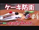 【一撃殺虫!!ホイホイさん】絶滅か、生存か~Part4