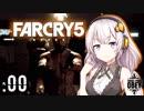【FARCRY5】Part00:地獄みたいなカルト地区に放り出された巨乳はどうすりゃいいですか?【VOICEROID実況】