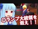 【琴葉茜大統領】すぐ死ぬ姉を守る #05【Mr.President!】