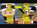 【パワプロ2018】新規参入球団で大正義ペナント!part6【ゆっくり実況】