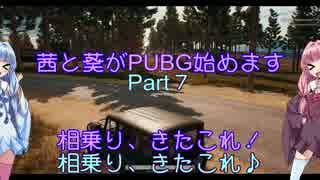 【PUBG】茜と葵がPUBG始めます Part7【VOI