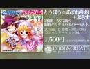【C94】とうほう☆あまねりお+ぷらす 108秒 Ver.【COOL&CREATE】