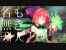 【塩音ルト_reverse】 名も無き囚人/なつめ千秋 【UTAUカバー+UST】