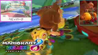 【マリオカート8DX】 vs #22 美女と野獣ハ