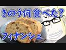 きのう何食べた?14巻の鱈のバター照焼・フィナンシェetc【嫌がる娘に無理やり弁当...