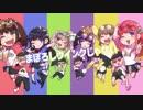 【おそ松さん2期OP】まぼろしウインク 女の子6人で歌ってみた【芽兎会姉涼雛】