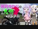 【YZF-R3】結月ゆかりの九州ぶらり旅【第1回:阿蘇中岳火口】