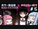 【VOICEROID実況】ホラー駄目妹とやらせたい姉でMAD FATHER#5