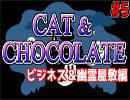 【キャット&チョコレート】即興ひらめき対決~ビジネス&幽霊屋敷編~part5【複数実況】