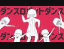 ダンスロボットダンス 歌ってみた 【ガラピョン】