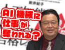 #242表 岡田斗司夫ゼミ『人類は、人工知能ではなく、機械に職を奪われる?!』(4.49)
