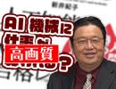 #242【高画質】岡田斗司夫ゼミ『人類は、人工知能ではなく、機械に職を奪われる?!』