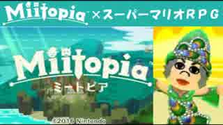 Miitopia(ミートピア)実況 part12【ノン