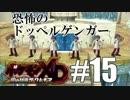 【初見プレイ】超ハイクオリティーかげぶんしん『ダーク・ルギア』#15