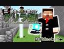 【日刊Minecraft】真・最強の匠は誰か!?ゲリラ編!絶望的センス4人衆がMinecraftをカオス実況!#10