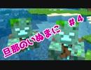 【Minecraft実況】旦那のいぬまにマインクラフト【♯4】