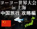 Yo-Yo TV 第8回 - ヨーヨー世界大会in上海 中国旅行 攻略編!