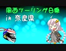 【紲星あかり車載】第0章 関西ツーリング