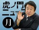【DHC】8/6(月) 青山繁晴×居島一平【虎ノ門ニュース】