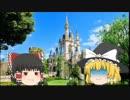 ゆっくりが案内する都市伝説風味の東京ディズニーランドpart.1