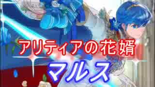 【FEヒーローズ】紋章の謎 - アリティアの花婿 マルス特集