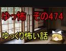 【ゆっ怖】ゆっくり怖い話・その474【怪談】