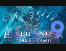 【C94 新作XFD】RAVER'S NEST 9 TOHO RAVE PARTY【東方ボーカルアレンジCD】