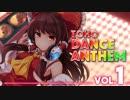 【C94 新作XFD】TOHO DANCE ANTHEM Vol.1【東方ボーカルアレンジCD】