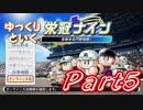 【ゆっくり実況】バス停前高校でも甲子園優勝したい!Part5 【パワプロ2...