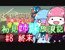 【Kenshi】初見姉妹放浪記 #8【VOICEROID実況】