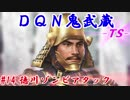 DQN鬼武蔵-TS-(信長の野望・大志)#14徳川ゾンビアタック
