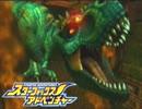 【実況】恐竜の世界を救え!スターフォックスADV ぱーと21