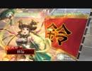 【三国志大戦4】桃園プレイ 日記みたいな動画29 【無編集】