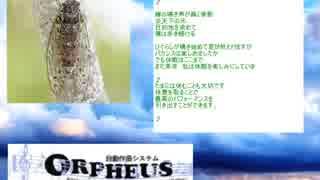 蝉の鳴き声が轟く季節 Orpheus自動作曲シ