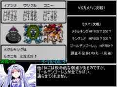 【GB】DQM2 イルの冒険 ミレーユ撃破RTA