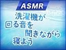 洗濯機が回る音を聞きながら寝よう【ASMR】