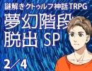 【謎解きクトゥルフ神話TRPG】夢幻階段 脱出記念スペシャル!【その2】