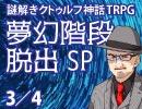 【謎解きクトゥルフ神話TRPG】夢幻階段 脱出記念スペシャル!【その3】