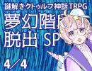 【謎解きクトゥルフ神話TRPG】夢幻階段 脱出記念スペシャル!【その4】